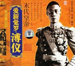 中国最后一个皇帝是谁