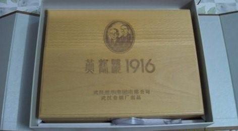 世界上十大最贵的烟限量版黄鹤楼