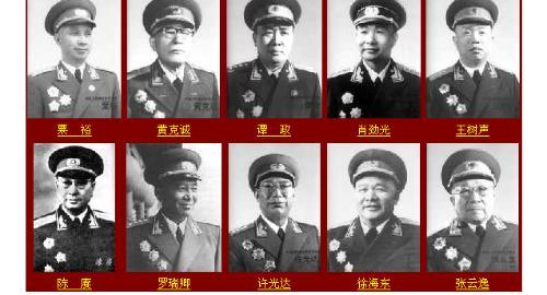 中国十大将军排名(从高到低)