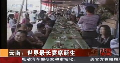 世界上最长的宴席