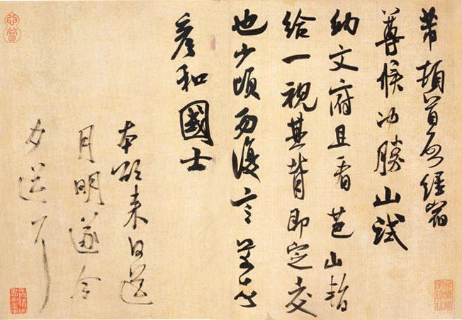 中国最著名的书法家
