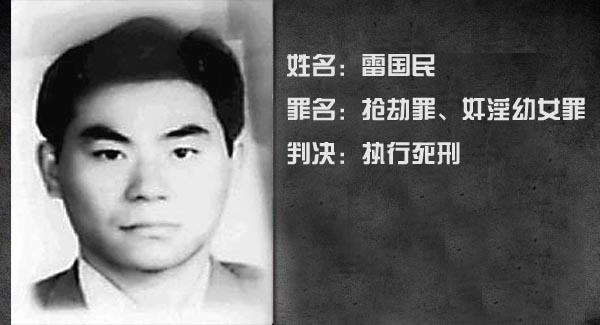 中国十大悍匪战斗力排行榜(最新+头像)