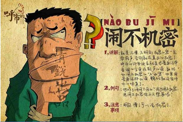中国十大最难懂方言排名