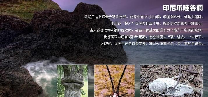吓死人的世界十大禁地(图片)