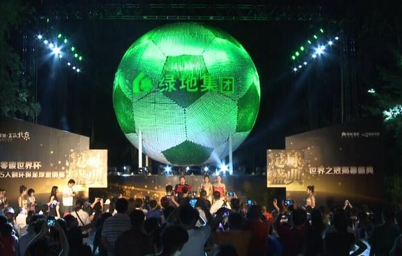 世界上最大的易拉罐足球