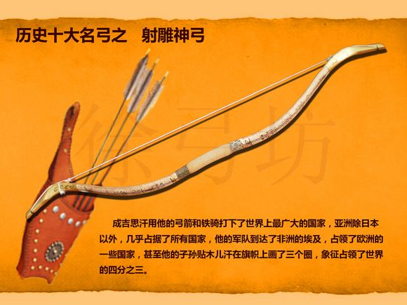 中国古代十大名弓