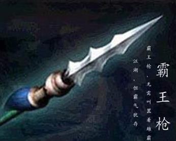 中国十大名枪戟(图片)