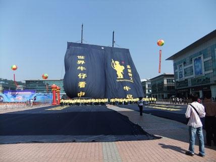 世界上最大的牛仔裤