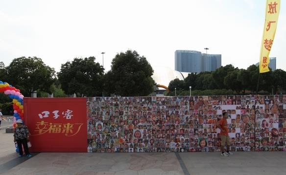 世界上最长的笑脸照片墙