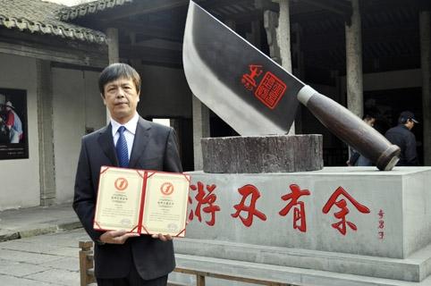 世界上最大的厨刀