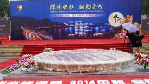 世界上最大的百合月饼