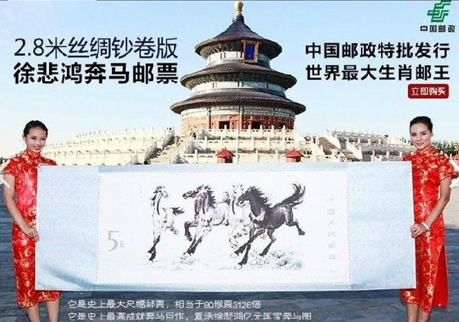 世界上最大的邮票