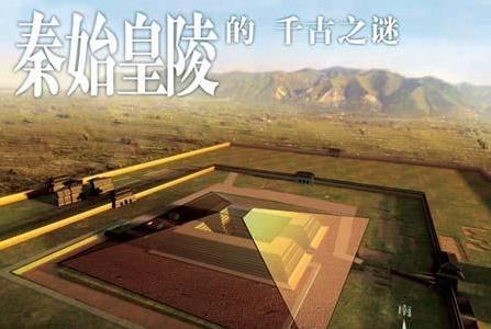 最新秦始皇陵墓之谜(图片+视频)