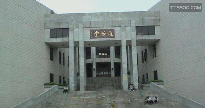 中山大学文科大楼