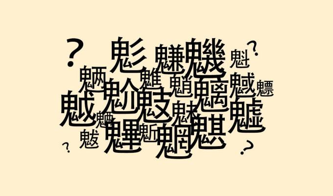 魑魅魍魉怎么读
