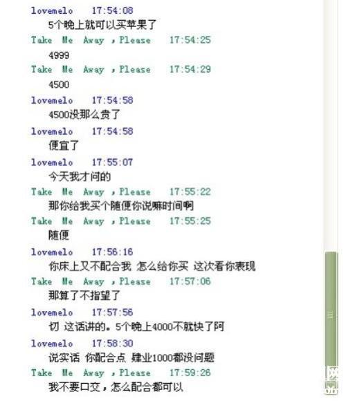 陈珂妮完整的聊天记录(2)