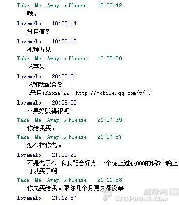 陈珂妮完整的聊天记录(1)