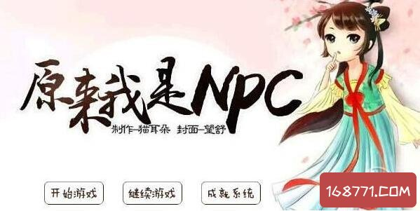 各领域npc是什么意思,非游戏玩家角色(还有女仆)