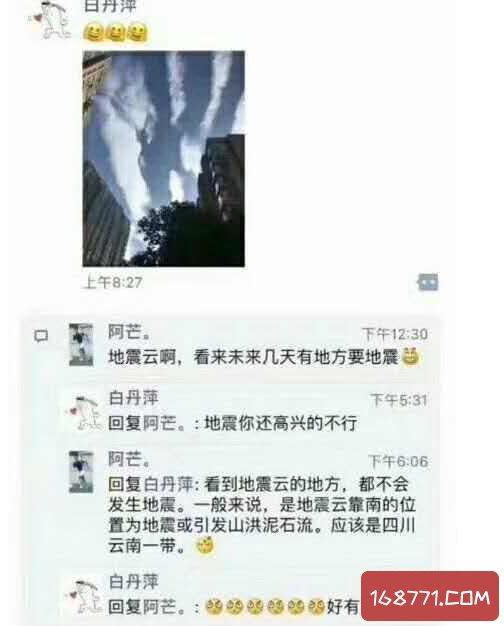 地震云图片能够预测地震,纯属瞎扯淡(只是自然景观)