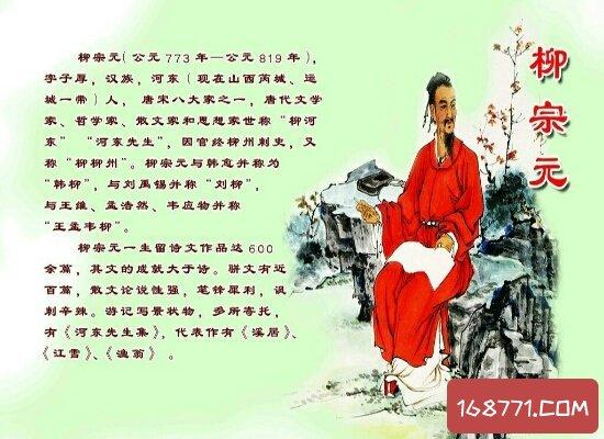 著名的唐宋八大家是哪八位呢  诗人韩愈是唐宋八大家之首
