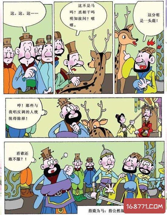 指鹿为马的主人公是谁 指鹿为马背后的阴谋是什么
