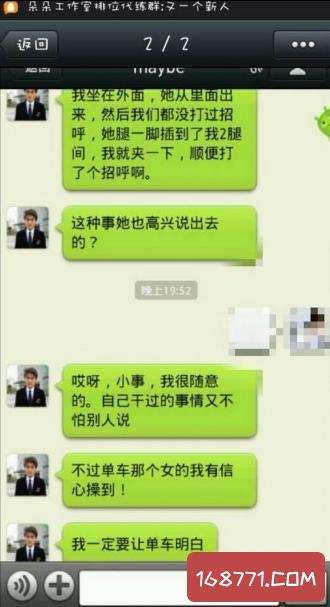 电竞女神赵梦玥夹腿门事件,卢老爷很生气
