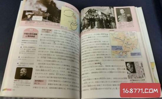日本教科书事件,篡改历史并说钓鱼岛是日本领土