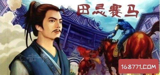 田忌赛马,孙膑这样做是为了告诉齐威王自己是个人才