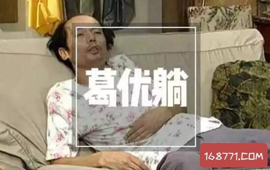 葛优瘫什么意思,京城四瘫搞笑图片(表情包)
