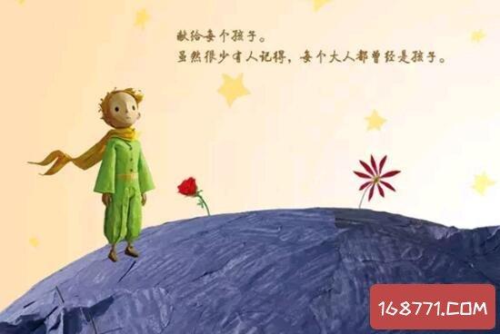 小王子经典语录盘点,只有你是我独一无二的玫瑰
