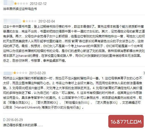 哈佛女孩刘亦婷现状,嫁美国人拿绿卡永不回国