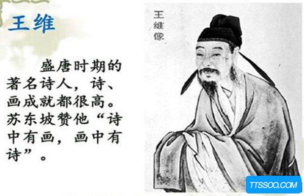 王维是哪个朝代?他有哪些成就对中国有什么影响