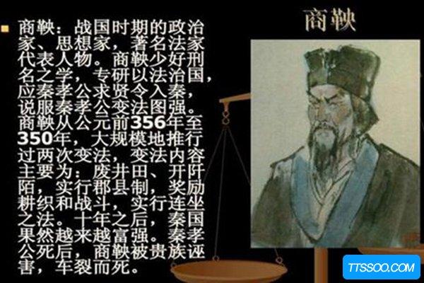 商鞅是怎么死的?因掌权过大威胁帝王统治而被陷害