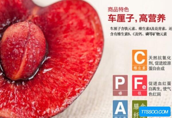 车厘子和樱桃的营养区别,车厘子含铁量更高(两者长的很像)