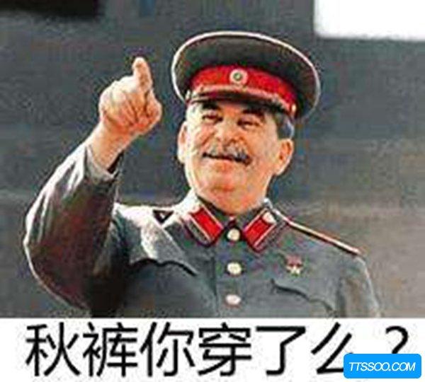 秋裤阴谋论是什么?秋裤是苏联人的阴谋吗